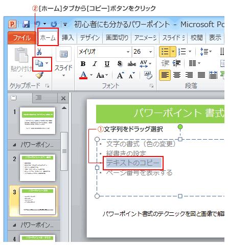 PowerPointコピーボタン