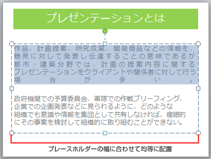 PowerPoint均等割り付け