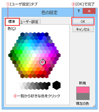 パワーポイント色の設定ダイアログボックス