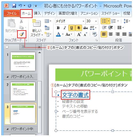 パワーポイント書式コピーボタン