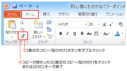 パワーポイント複数の書式コピー