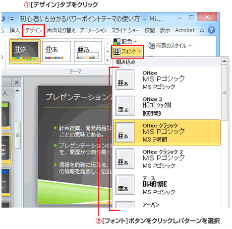powerpoint デザイン テーマのフォント設定 powerpoint