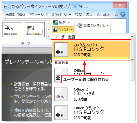 PowerPointテーマのフォント設定