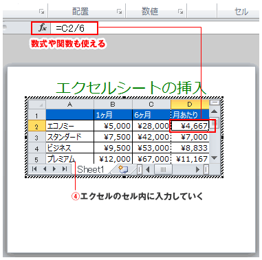 パワーポイント・エクセルを使った関数・数式