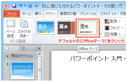 PowerPointテーマの解除