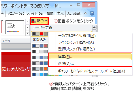 PowerPoint配色設定の削除と編集