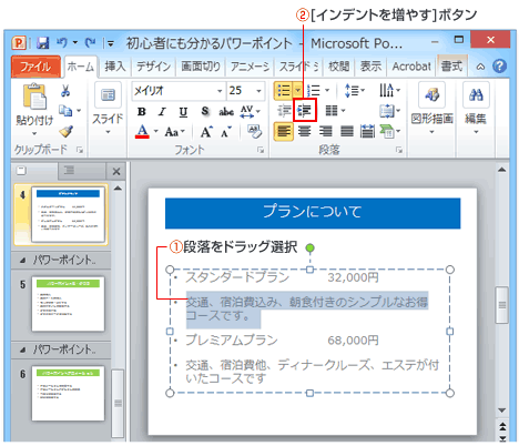 PowerPointインデントを増やすボタン