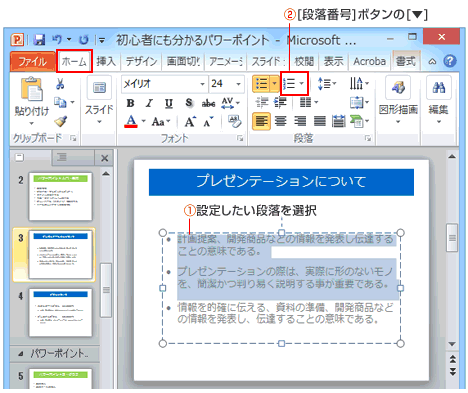 PowerPoint段落番号ボタンで箇条書き
