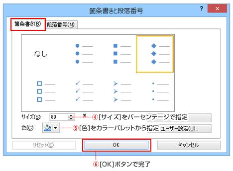 パワーポイント箇条書きの色とサイズ変更