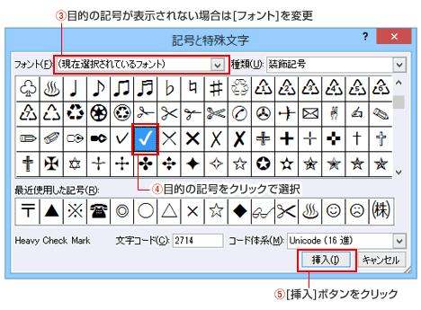 パワーポイント記号と特殊文字ダイアログボックス