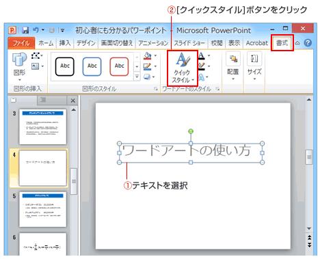 PowerPoint文字のデザイン