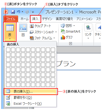 パワーポイント挿入ボタンで表を作成