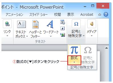 PowerPoint数式のテンプレート