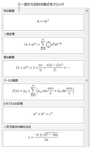 PowerPoint数式の一覧