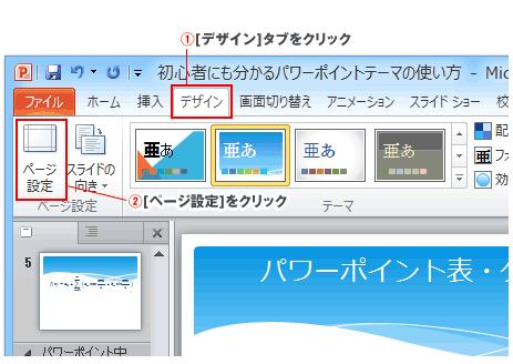 PowerPointページ設定ダイアログボックス