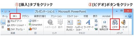 PowerPointに動画を貼り付けする