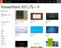MicroSoftOfficeテンプレート