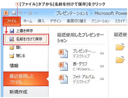 powerpoint 図 pdf 保存