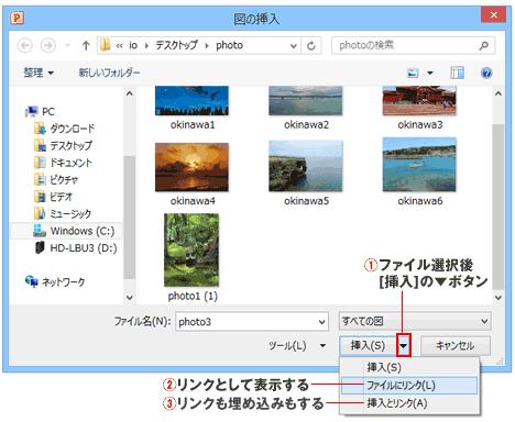 PowerPointに写真のリンク挿入