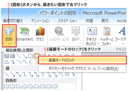 PowerPointで図形の連続作成