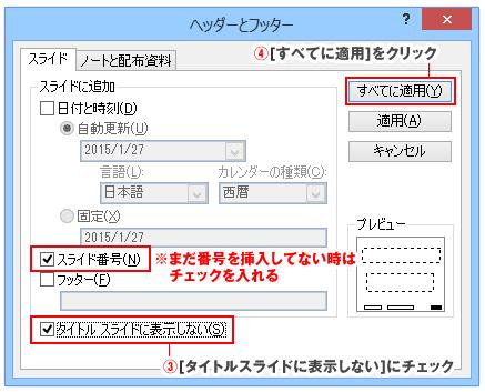 PowerPointヘッダー・フッターダイアログ
