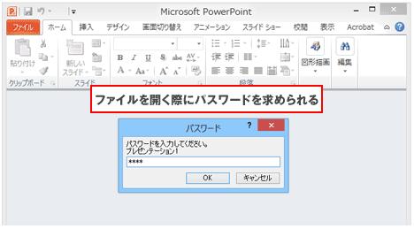 PowerPointの暗号化