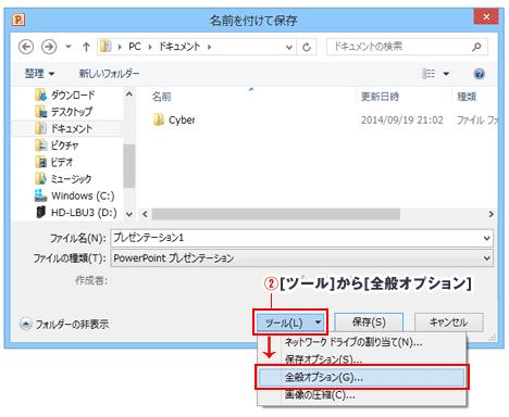 PowerPointパスワードの保存ダイアログボックス
