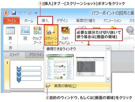 PowerPointのスクリーンショット機能