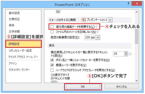 PowerPointオプションダイアログ