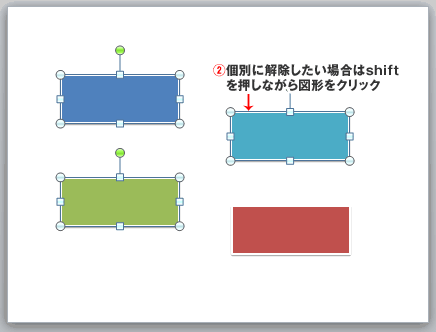 パワーポイントの図形