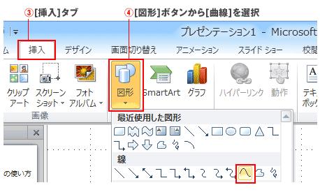 パワーポイントの挿入ボタン