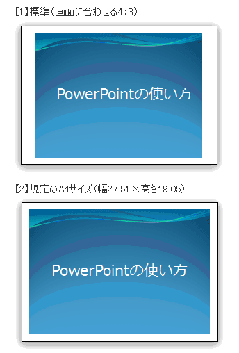 powerpoint余白の設定