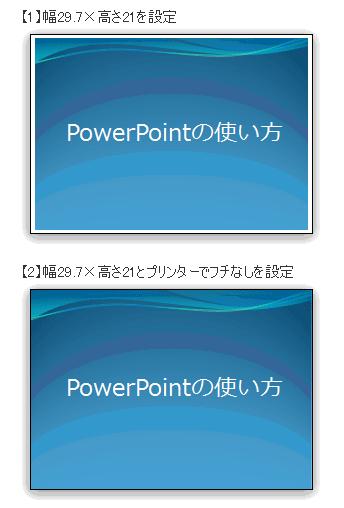 powerpointでふちなし印刷